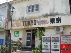 HOTEL TOKYO1